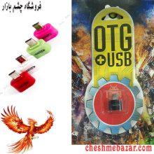 تبدیل OTG MICRO USB اسکار