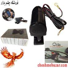 شارژر فندکی موبایل اورین کد 12مناسب برای موتور سیکلت