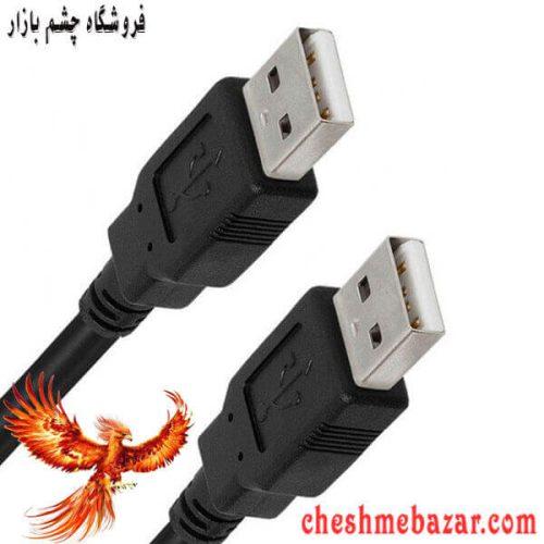 کابل نری USB به نری USB طول 50 سانتیمتر