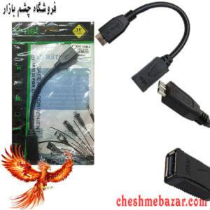 مبدل OTG USB3.0 پی نت