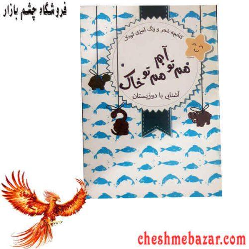 کتابچه شعر و رنگ آمیزی کودک-آشنایی با دوزیستان
