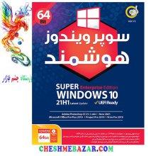 سیستم عامل Super Windows 10 21H1 Enterprise نشر گردو