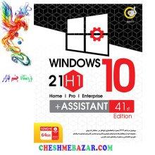 سیستم عامل Windows 10 21H1 + Assistant 41st Edition 64bit نشر گردو