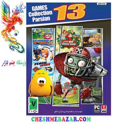 مجموعه بازی Parsian Games Collection 13 مخصوص PC