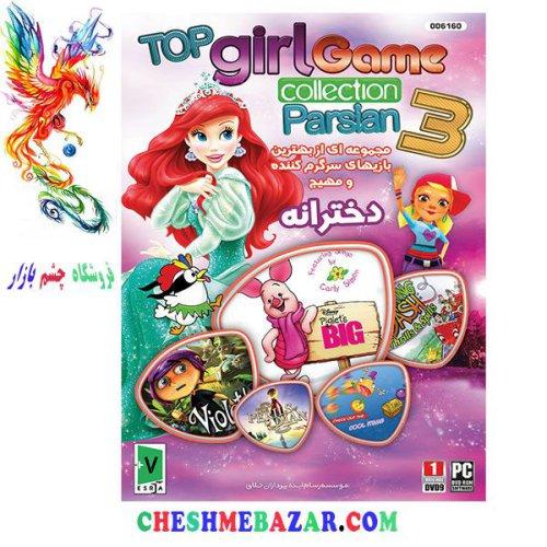 مجموعه بازی Parsian Top Girl Game Collection 3 مخصوص PC