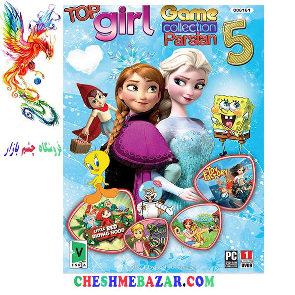 مجموعه بازی Parsian Top Girl Game Collection 5 مخصوص PC
