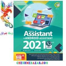 مجموعه نرم افزار Assistant 2021 52th Edition + Android Assistant