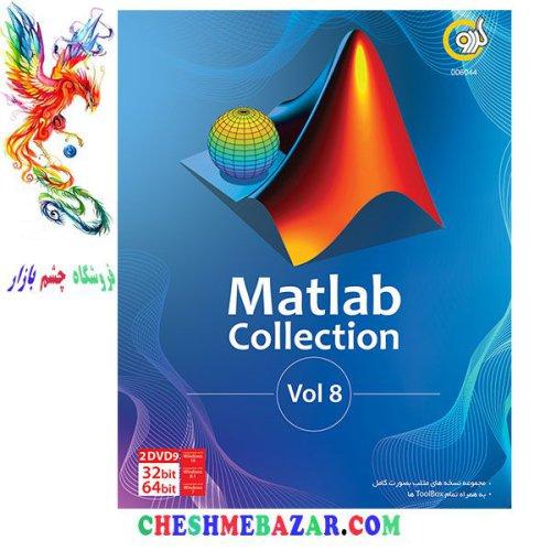 مجموعه نرم افزار Matlab Collection Vol.8 نشر گردو