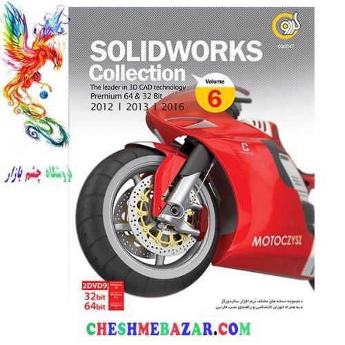مجموعه نرم افزار SolidWorks Collection Vol.6 نشر گردو