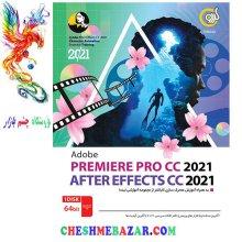 نرم افزار Adobe Premiere Pro CC 2021 + After Effects CC 2021  نشر گردو