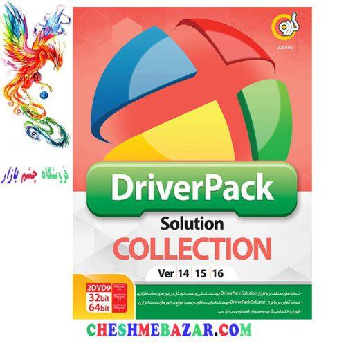 نرم افزار DriverPack Solution Collection نشر گردو