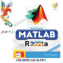 نرم افزار Matlab R2021a نشر گردو