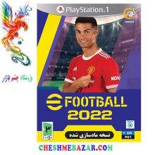 بازی eFootball 2022 مخصوص پلی استیشن 1