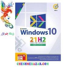 سیستم عامل WINDOWS 10 21H2 نشر گردو