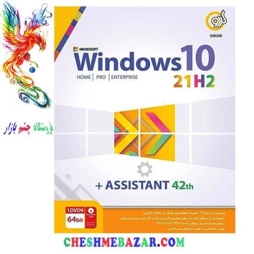 سیستم عامل WINDOWS 10 21H2 +ASSISTANT 42th نشر گردو