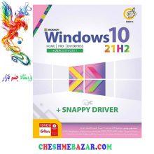 سیستم عامل WINDOWS 10  21H2 + SNAPPY DRIVER نشر گردو