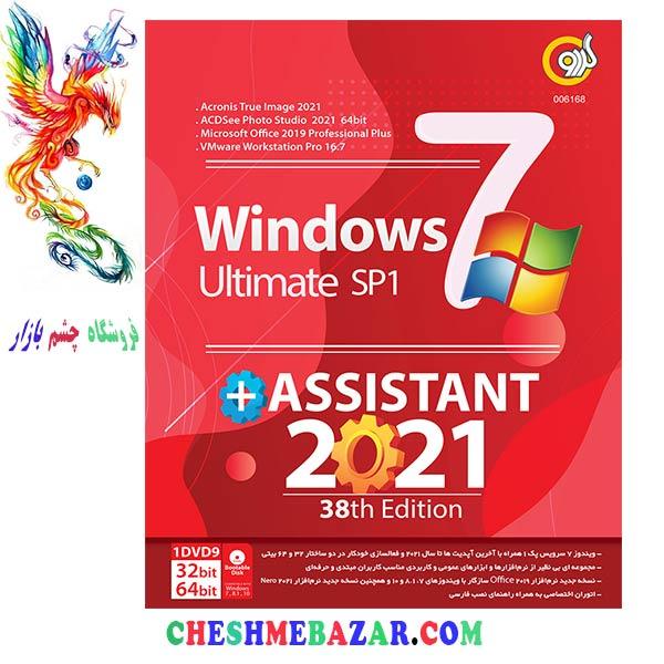 سیستم-عامل-Windows-7-SP1-+-Assistant-2021-38th-Edition-نشر-گردو