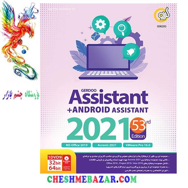 نرم افزار Assistant 2021 53rd Edition + Android Assistant نشر گردو