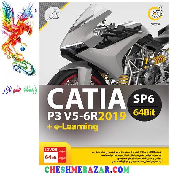 نرم-افزار-Catia-P3-V5-6R2019-SP6-+-e-learning-64-bit-نشر-گردو