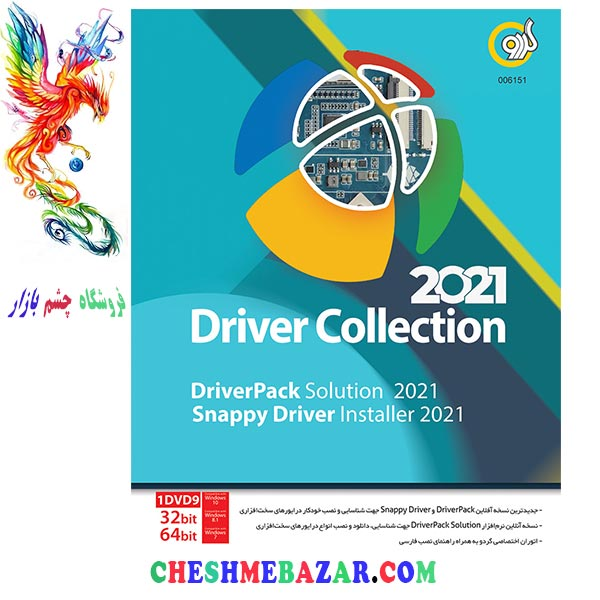 نرم افزار Driver Collection 2021 (Snappy Driver 2021 + DriverPack 2021) نشر گردو