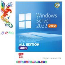 نرم افزار Windows Server 2022 21H2 All Edition + UEFI 64-bit نشر گردو