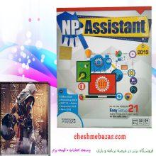 ASSISSTANT 2019 شرکت نوین پندار