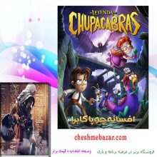 انیمیشن افسانه چوپاکابرا