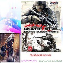 بازی Counter Strike Source bloody fronts