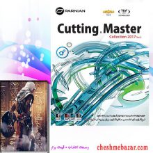Cutting & Master Collection 2017 Ver.2 نشر پرنیان