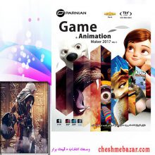 Game & Animation Maker 2017 Ver.1 نشر پرنیان