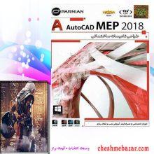 نرم افزار AutoCad MEP 2018 نشر پرنیان
