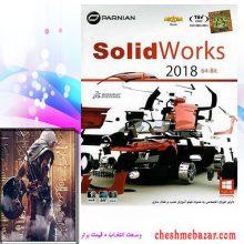 نرم افزار Solid Works 2018 64Bit نشر پرنیان