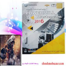 PowerMILL & Mastercam Collection 2016 (Ver.2)نشر پرنیان